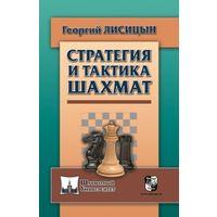 Лисицын. Стратегия и тактика шахмат