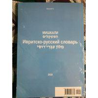 Мишкали. Ивритско-русский словарь