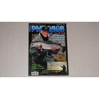 Рыболов 2002 # 2, 4, 5, 6 цена за один номер.