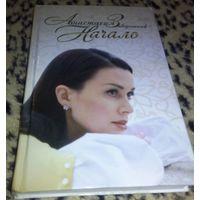 Начало. Анастасия Заворотнюк.