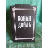 Конан Дойль. Собрание сочинений в 8 томах.