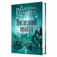 Отряд Сигма: Последний оракул (книга пятая - мягкая обложка)