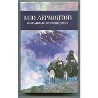 Лермонтов М.Ю. Избранные произведения.