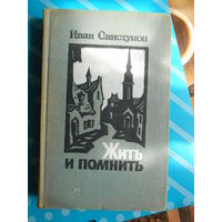 Иван Свистунов. ЖИТЬ И ПОМНИТЬ. Москва 1974 год.