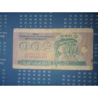 500 карбованцев Украина 1992г