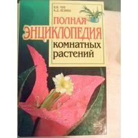 В.В.Чуб,К.Д.Лезина-Полная энциклопедия комнатных растений