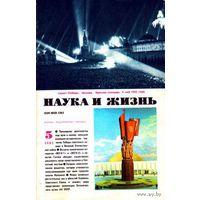 """Журнал """"Наука и жизнь"""", 1985, #5"""