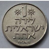 Израиль, 1 лира 1975 г. (без звезды).