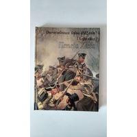 Отечественная война 1812 года в картинах. Петра Хесса.