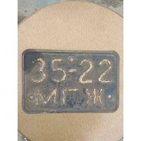 Номерной знак СССР, мотоцикл