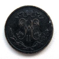 1897 г. 1/2 копейки