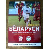 2014 Беларусь - Таджикистан