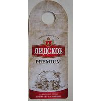 """Галстук"" -Некхенгер (нектейл) для ПЭТ-бутылок."