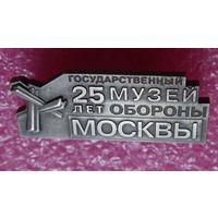МУЗЕЙ ОБОРОНЫ МОСКВЫ -25лет- клеймо_ММД + -бонус- * -*-тяж.мет-