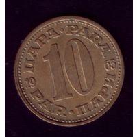 10 пара 1965 год Югославия
