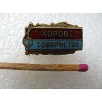 Знак членский. Украинское хоровое общество. тяжёлый