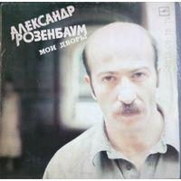 Александр РозенбаумМои дворы