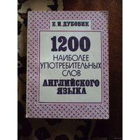 РАСПРОДАЖА! КНИГА - 2 РУБЛЯ!! 1200 наиболее употребительных слов английского языка.
