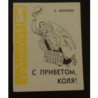 Весенин Е. С приветом, Коля! Фельетоны. Илл. Е. Ведерникова.  Библиотека Крокодила. No 12. , 1965 г.