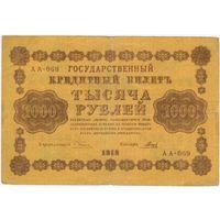 1000 рублей 1918 год Пятаков Гальцов   АА 069