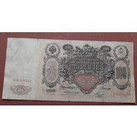 100 рублей 1910 г. Коншин - Наумов