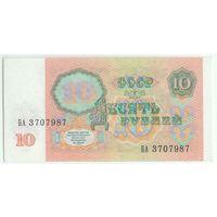 СССР, 10 рублей 1991 год.