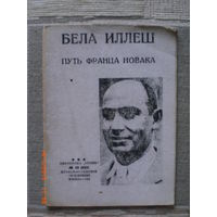 Бела Иллеш. Путь Франца Новака (1932)
