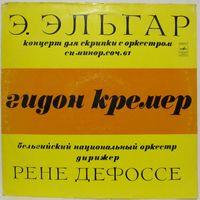 Гидон Кремер - Э. Эльгар: Концерт для скрипки с оркестром си минор, соч. 61