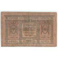 Россия, 10 рублей 1918 год, - Сибирское временное правительство -