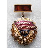 Знак.Победитель соцсоревнования 1976