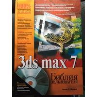 3ds max 7 библия пользователя