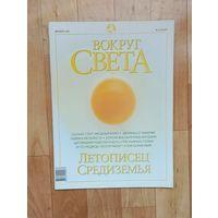 Журнал-Вокруг света-#12- 2002-декабрь.