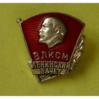 ВЛКСМ Ленинский зачет. 961.