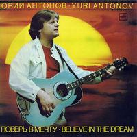 LP Юрий Антонов - Поверь В Мечту