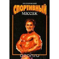 Дубровский.  Спортивный массаж