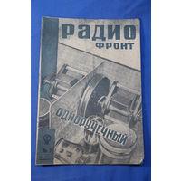 Журнал РАДИО ФРОНТ номер-7 1933 год. Ознакомительный лот.