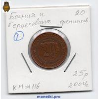 20 фенингов Босния и Герцеговина 2004 года (#1)