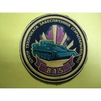 Шеврон 815 центра технического обеспечения