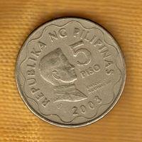 Филиппины 5 писо /песо/ 2003
