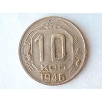 10 копеек 1946