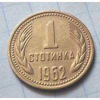 Болгария 1 стотинка, 1962            ( 6-9-5 )