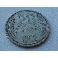 20 стотинок Болгария 1962 г.в. KM# 63, 20 STOTINKI, из коллекции