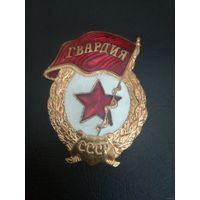 Знак Гвардия СССР Тяжелый на закрутке не с рубля
