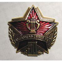 50 лет ансамблю песни и пляски БВО (Белорусский военный округ)