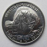 Турция 5 лир 1980 ФАО - Рыбный промысел