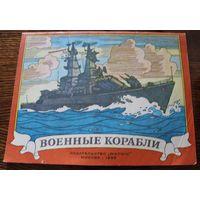 Военные корабли. Книжка-картинка. Худ. А.А. Беслик. От корабля-ладьи до атомной подводной лодки.  Для дошкольного возраста. 1986 г.и.
