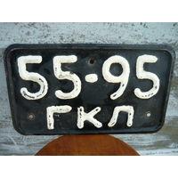 Номерной знак волга газ 24