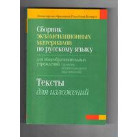 Сборник экзаменаионных материалов по русскому языку тексты для изложений Е.Е. Долбик