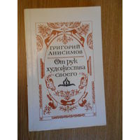 Анисимов А. От рук художества своего