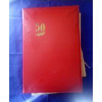 Папка юбиляру на 50 лет и оригинальный подарок внутрь